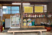 おたか店 勝浦市串浜